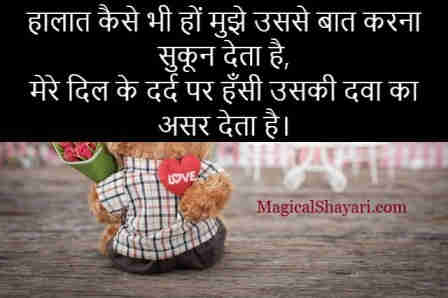 love-status-in-hindi-for-girlfriend-haalat-kaise-bhi-ho-mujhe-usse-baat-karna