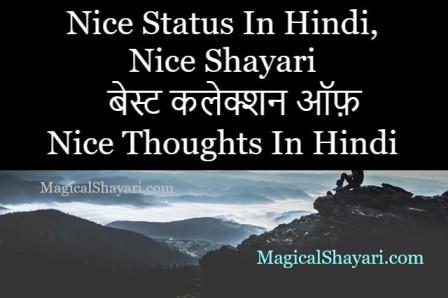 Nice Status, Nice Shayari, Nice Thoughts In Hindi