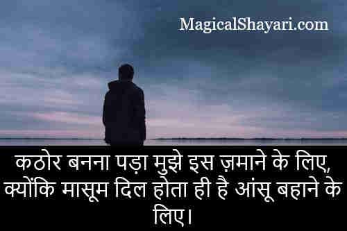 whatsapp-new-status-hindi-kathor-banna-pada-mujhe-is-zamane