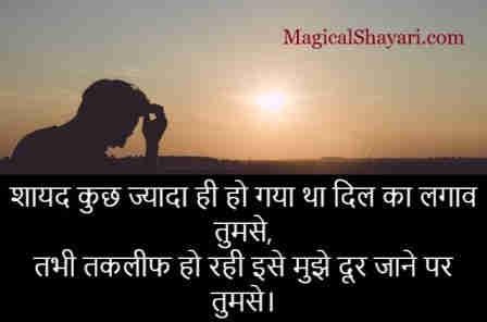 breakup-status-in-hindi-shayad-kuch-jyada-hi-ho-gaya-tha-dil-ka-lagav