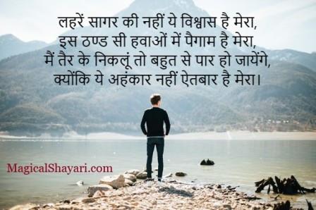 attitude-shayari-hindi-lehren-sagar-ki-nahi-ye-vishwas-hai