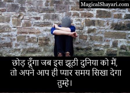 hurt-status-quotes-chod-dunga-jab-is-jhoothi-duniya-ko-main