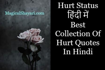 hurt-status-in-hindi-hurt-quotes-hurt-thoughts