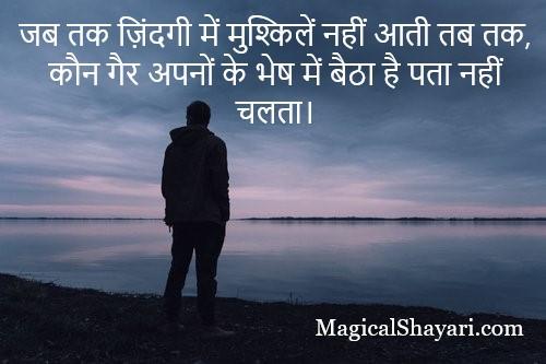 life-quotes-hindi-jab-tak-zindagi-mein-mushkilen-nahi-aati