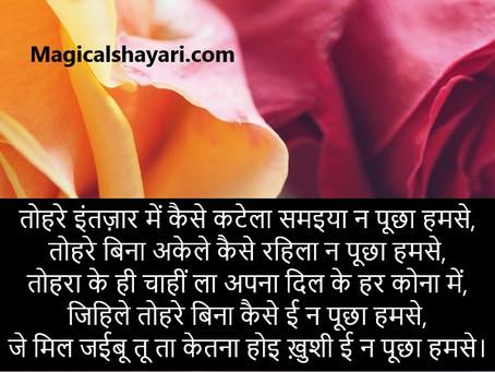 Tohare Intezaar Mein Kaise Katela Samaiya, Bhojpuri Shayari