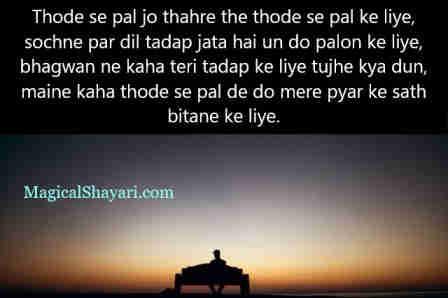 sad-shayari-in-english-sochne-par-dil-tadap-jata-hao-un-do-palon