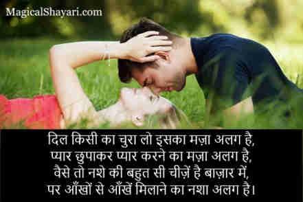 dil-love-shayari-hindi-dil-kisi-ka-chura-lo-iska-maza-hai