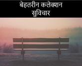 Suvichar In Hindi, आज का सुविचार, Shubh Suvichar