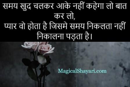 bewafa-status-in-hindi-samay-khud-chalkar-aake-nahi-kahega