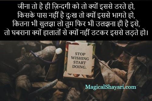 motivational-shayari-hindi-jeena-to-hai-hi-zindagi-ko-to-kyon-isse