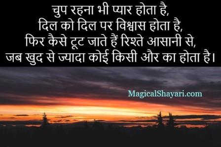 breakup-shayari-in-hindi-chup-rehna-bhi-pyar-hota-hai-dil-ko-dil