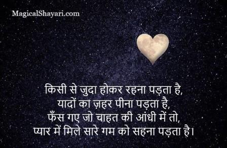 Miss You Shayari Hindi, Yaad Shayari, Missing U Images