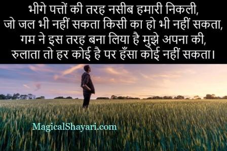 dard-bhari-shayari-hindi-bheege-patton-ki-tarah-naseeb-hamari