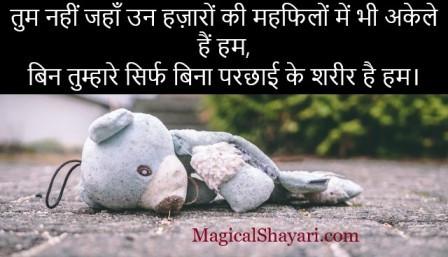 alone-status-hindi-tum-nahi-jahan-un-hazaron-ki-mehfilon-mein-bhi