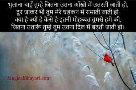 pyar bhari shayari likhi hui bhulana chahun tumhe jitna utna aankhon mein