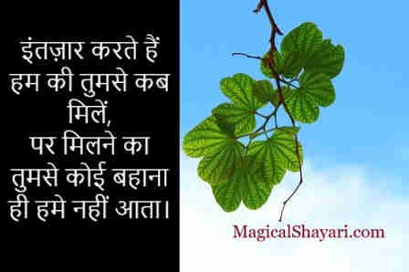 quotes-whatsapp-status-hindi-intezaar-karte-hain-hum-ki-tumse-kab