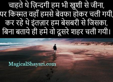 Chahte The Zindagi Hum Bhi, New Heart Broken Shayari Hindi English