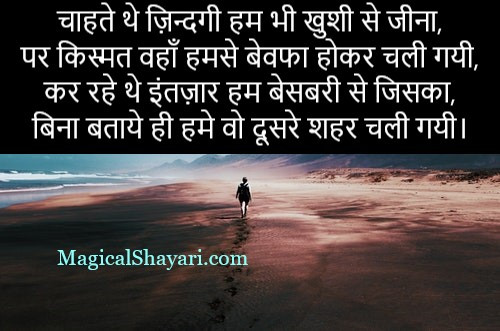broken-heart-shayari-hindi-chahte-the-zindagi-hum-bhi-khushi-se