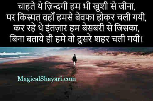 broken-heart-shayari-hindi-chahte-the-zindagi-hum-bhi-khushi-se