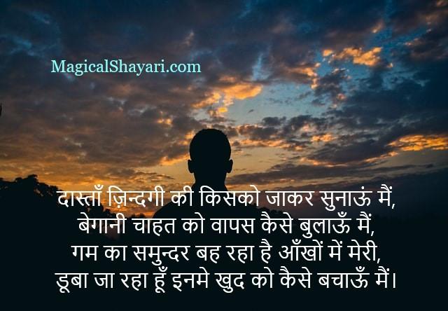 dastan-zindagi-ki-kisko-jakar-sunaon-life-shayari