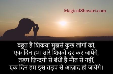 shayari-death-status-bahut-hai-shikwa-mujhse-kuch-logon