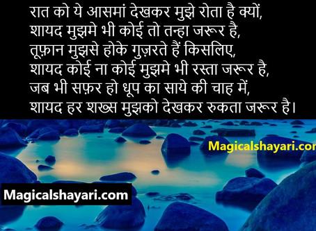 Raat Ko Ye Aasmaan Dekhkar Mujhe, Sad Shayari Hindi