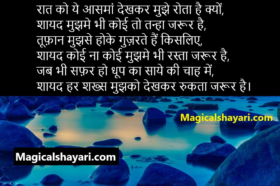 sad-shayari-hindi--raat-ko-ye-aasmaan-dekhakr-mujhe