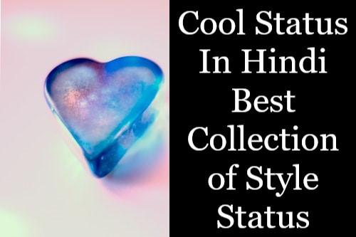 whatsapp-cool-status-in-hindi-for-boys-style-status