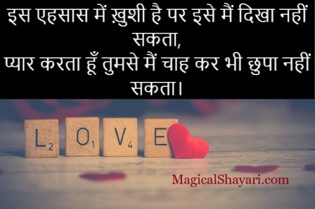 propose-shayari-in-hindi-is-ehsaas-mein-khushi-hai-par-ise