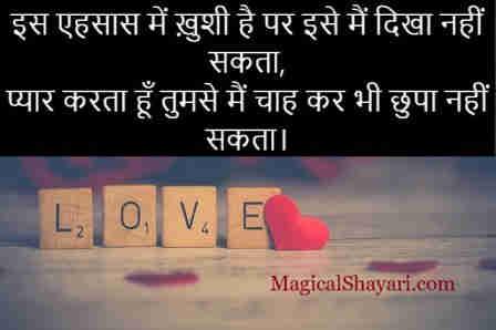 propose-shayari-in-hindi-is-ehsaas-mein-khushi-hai-par-ise