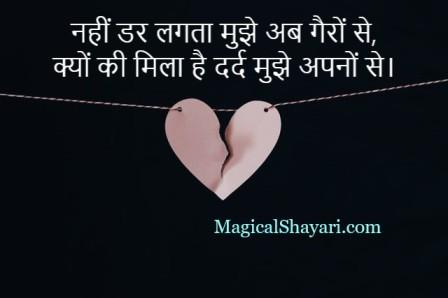 status-sad-shayari-for-girls-nahi-dar-lagta-mujhe-ab-gairon-se