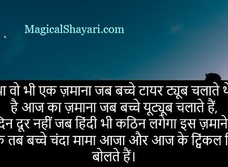 Tha Wo Bhi Ek Zamana Jab, New Dil Tuta Shayari With Images