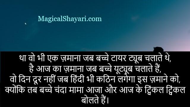 broken-heart-shayari-hindi-tha-wo-bhi-ek-zamana-jab-bachhe
