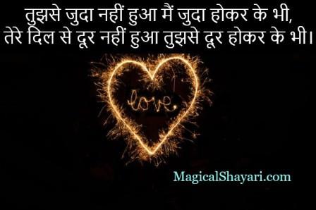 judai-shayari-status-tujhse-juda-nahi-hua-main-juda-hokar