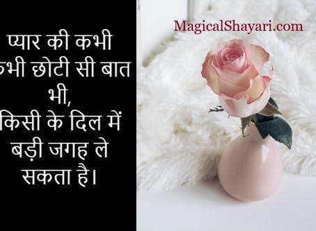 Pyar ki Kabhi Kabhi Chhoti Si Baat, Heart Touching Lines In Hindi