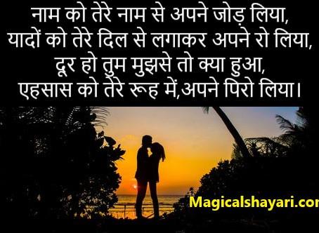 Naam Ko Tere Naam Se Apne Jod Liya, Love Shayari Hindi