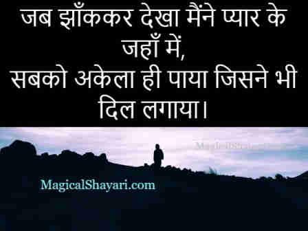 love-sad-quotes-in-hindi-jab-jhaankkar-dekha-maine-pyar-ke-jahan-mein