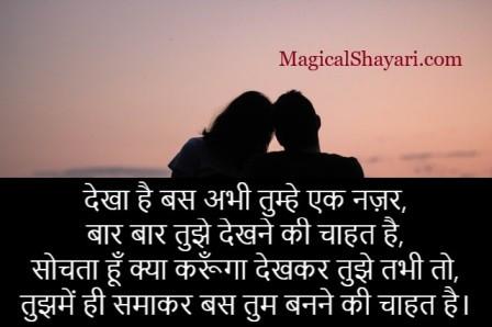 Dekha Hai Bas Abhi Tumhe Ek Nazar, Special Shayari