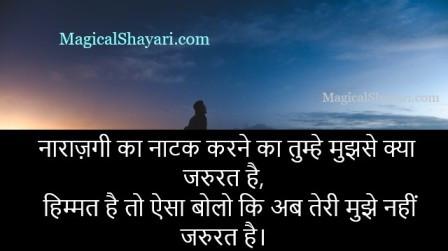 quotes-dhoka-status-narazgi-ka-natak-karne-ka-tumhe-mujhse