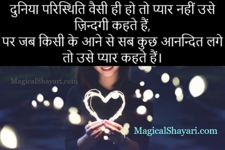 true-love-status-hindi-duniya-parishthiti-vaisi-hi-ho-to-pyar