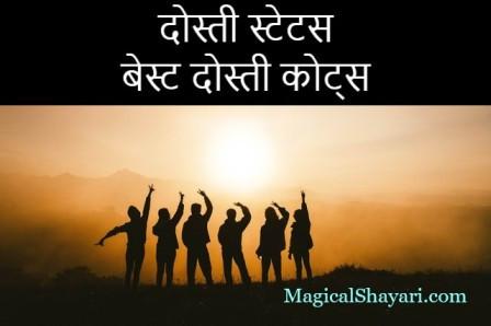 Dosti Status In Hindi, Yaari Status, Dosti Quotes Hindi