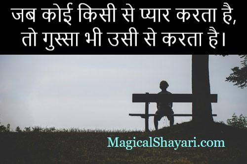shayari-gussa-status-hindi-jab-koi-kisi-se-pyar-karta-hai
