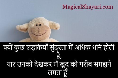 hindi-funny-status-whatsapp-kyon-kuch-ladkiyan-sundarta-mein