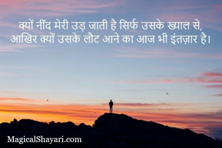 Two Line Shayari Hindi, 2 Line Status, Short Shayari
