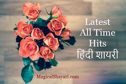hindi shayari, love shayari, sad shayari