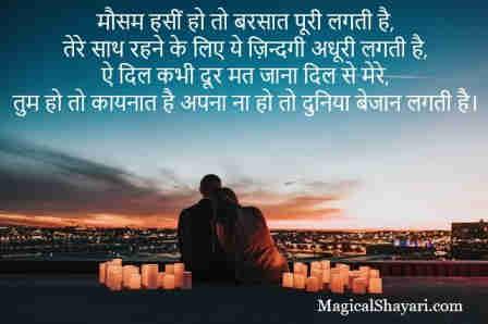 dil-love-shayari-hindi-mausam-haseen-ho-to-barsat-puri-lagti-hai