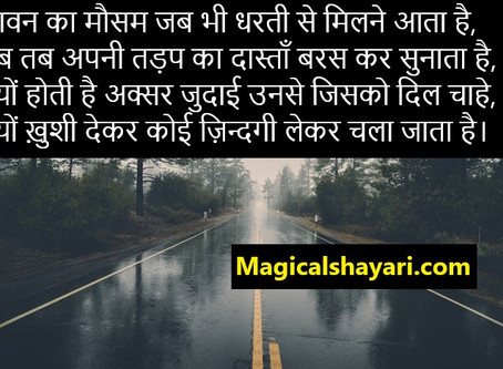 Saawan Ka Mausam Jab Bhi Dharti se, Rain-Barish Shayari