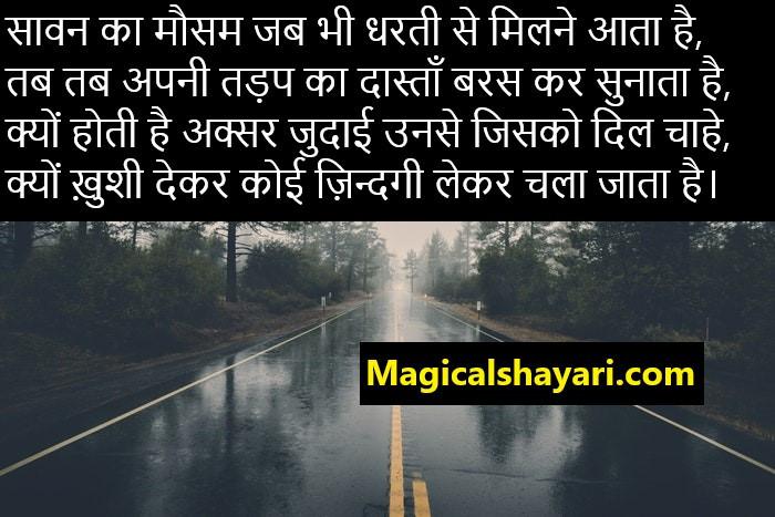 barish-shayari-saawan-ka-mausam-jab-bhi-dharti-se-milne-aata