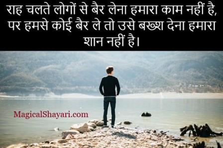 quotes-attitude-status-for-boys-hindi-raah-chalte-logon-se-bair-lena-hamara