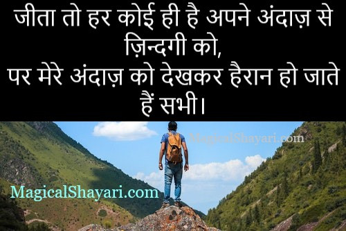 hindi-cool-status-for-boys-jeeta-to-har-koi-hi-hai-apne-andaz-se